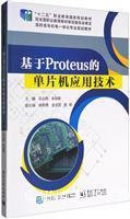 基于Proteus的单片机应用技术