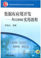 数据库应用开发--Access实用教程