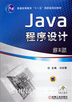 Java程序设计第2版