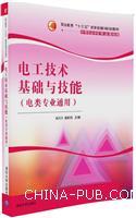 """电工技术基础与技能(电类专业通用)(职业教育""""十三五""""改革创新规划教材)"""