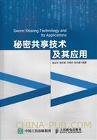 秘密共享技术及其应用