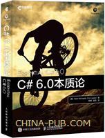 C# 6.0本质论
