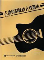 吉他特制硬皮六线谱本