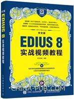 中文版EDIUS 8实战视频教程