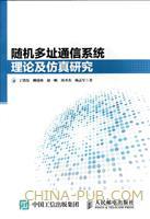 随机多址通信系统理论及仿真研究