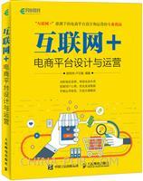 互联网+ 电商平台设计与运营