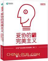 妥协的完美主义 优秀产品经理的实践指南 卷二