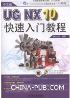 中文版UG NX10快速入门教程