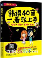 韩语40音一看就上手
