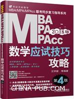 2018MBA、MPA、MPAcc管理类联考数学应试技巧攻略 第4版