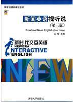 新时代交互英语――新闻英语视听说(第三版)