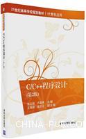 C/C++程序设计(第2版)(21世纪高等学校规划教材・计算机应用)