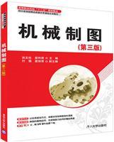 """机械制图(第三版)(高等职业院校""""十二五""""规划教材)"""