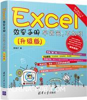 Excel效率手册早做完,不加班(升级版)