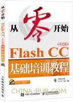从零开始 Flash CC中文版基础培训教程