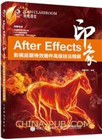 After Effects印象 影视后期特效插件高级技法精解