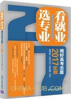 看就业选专业――报好高考志愿(2017年版)