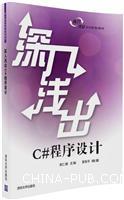 深入浅出C#程序设计(深入浅出系列规划教材)