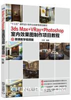3dsMax+VRay+Photoshop室内效果图制作项目教程