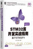 (特价书)STM32库开发实战指南:基于STM32F4