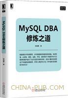 (特价书)MySQL DBA修炼之道