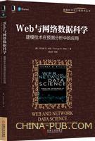 (特价书)Web与网络数据科学:建模技术在预测分析中的应用