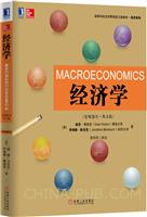(特价书)经济学(宏观部分・英文版)