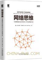 (特价书)网络思维:引领网络社会时代的工作与思维方式