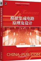 (特价书)模拟集成电路原理及设计