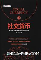 社交货币 移动社交时代的商业变现之路