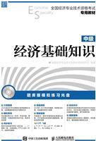 2017年全国经济专业技术资格考试专用教材 经济基础知识(中级)