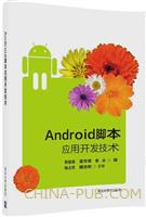 Android脚本应用开发技术