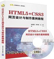 HTML5+CSS3网页设计与制作案例教程(配光盘)