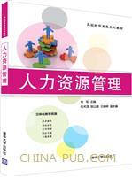 人力资源管理(高校转型发展系列教材)