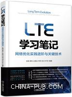 LTE学习笔记网络优化实践进阶与关键技术