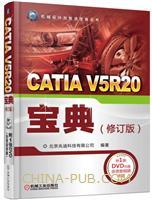 CATIA V5R20宝典(修订版)
