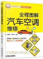 全程图解汽车空调维修