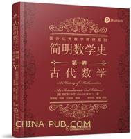 简明数学史 第一卷 古代数学