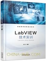 LabVIEW技术实训