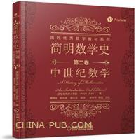 简明数学史 第二卷 中世纪数学