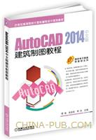 AutoCAD 2014中文版建筑制图教程