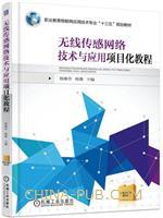 无线传感网络技术与应用项目化教程