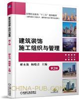 建筑装饰施工组织与管理 第2版
