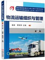 物流运输组织与管理  第3版