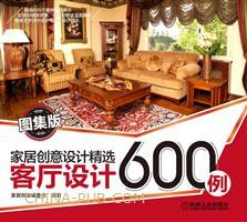 客厅设计600例