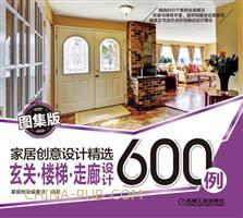 玄关・楼梯・走廊设计600例