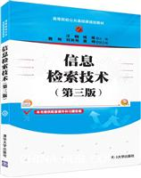信息检索技术(第三版)(高等院校公共基础课规划教材)