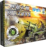 M114式榴弹炮-爱拼3D益智手工-兵器大观-49块