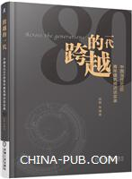 跨越的一代-中国当代80后青年建筑师访谈实录