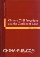 中国民事诉讼法与法律冲突法:英文版